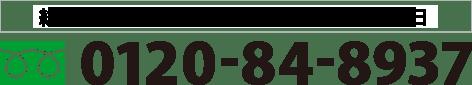 総合受付 8:00〜21:00 年中無休 TEL:0120-84-8937